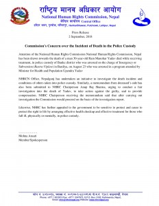 NHRC_Press_Release_Regarding_Custodial_Death_eng_2075_5_17-1